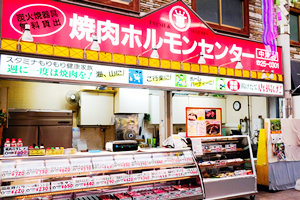 中津ホルモンセンター 日の出町店