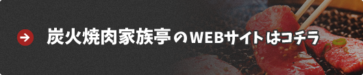 炭火焼肉家族亭のWEBサイトはコチラ